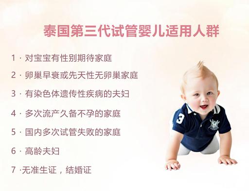 泰国三代试管婴儿适用人群