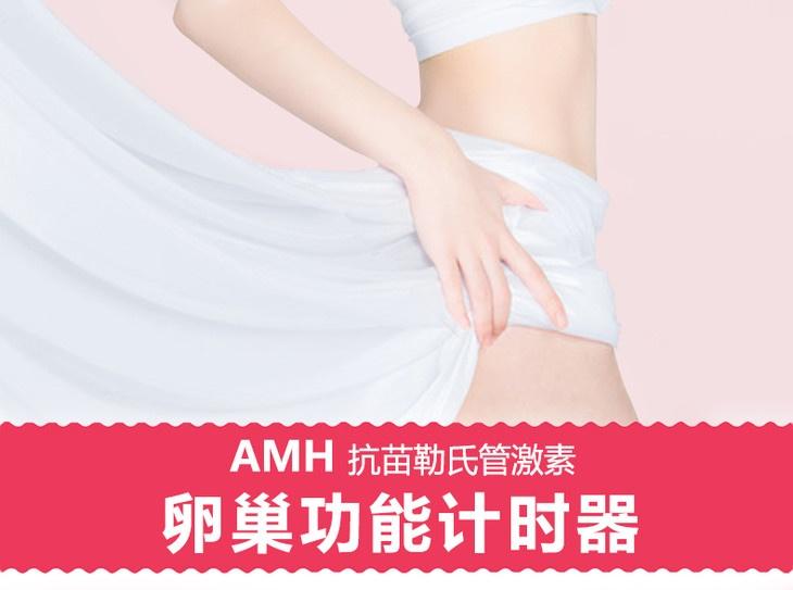 试管婴儿AMH卵巢功能计时器.jpg