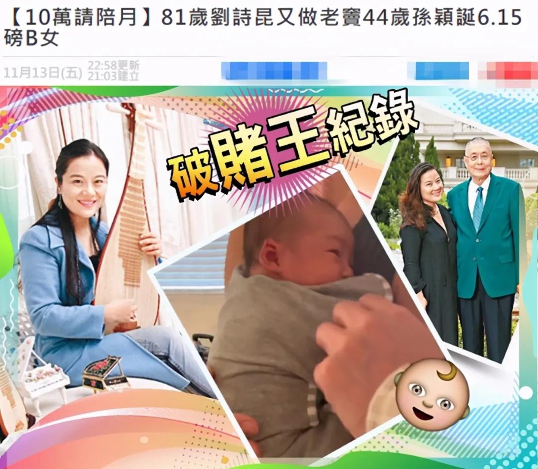 81岁刘诗昆再当爸